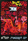 <h1> Various artists </h1>A collection of 6 posters with the theme of Israel<br /><b>1176 | B/B+ |  Various artists  - A collection of 6 posters with the theme of Israel | € 200 - 600</b>