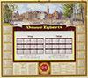 <h1>H.E. Roodenburg </h1>Douwe Egberts Calendar Maastricht<br /><b>41 | B/B+ | H.E. Roodenburg  - Douwe Egberts Calendar Maastricht | € 80 - 150</b>